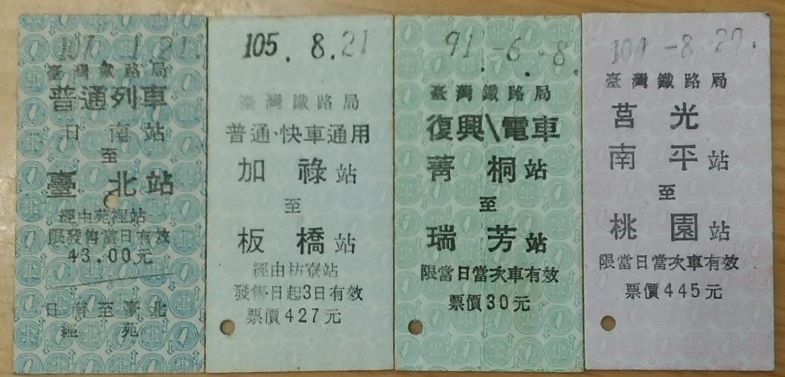 台鐵硬券発売状況(2018.9) – 台...
